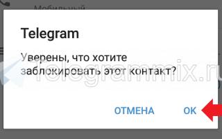 Как заблокировать, разблокировать человека в Телеграм