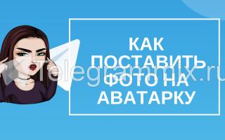 Как загрузить фото в Телеграмме на аватарку