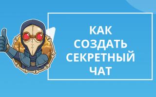 Как создать секретный чат в Telegram