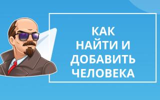 Как найти и добавить человека в Телеграме