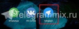 Как загрузить фотографию в Телеграм