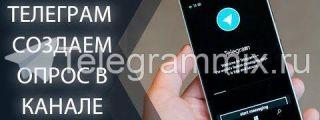 Как создать опрос/голосование в Телеграм