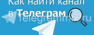 Как найти канал или группу в Телеграмме: 5 способа