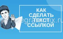 Как сделать текст ссылкой в Телеграмме