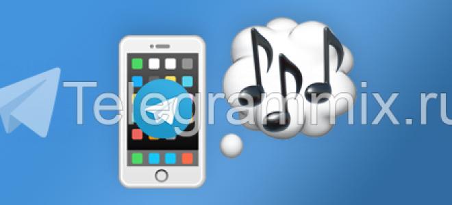 Как слушать и искать музыку в Telegram