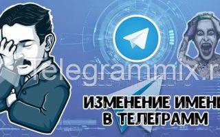 Как изменить имя в Телеграмме
