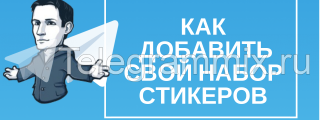 Как добавить свой набор стикеров в Телеграм