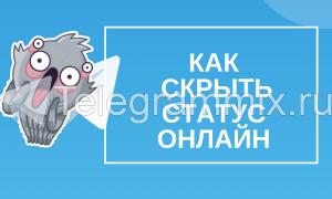 Как скрыть статус онлайн в Телеграмме