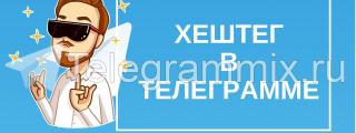 Хештег в Телеграмме: как пользоваться, искать хештеги