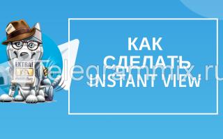 Как сделать Instant View в Телеграмме