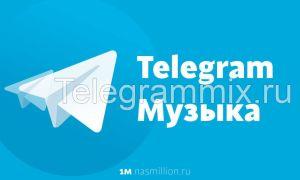 Как загрузить музыку в Телеграмм