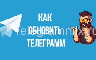 Как обновить Телеграмм