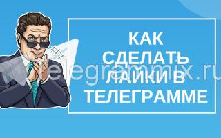 Как сделать лайки в Телеграмме