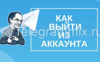 Как выйти из аккаунта Телеграмма