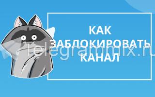 Как заблокировать чужой канал в Телеграмме