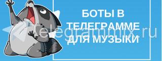 Боты в телеграмме для музыки