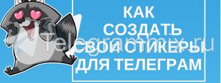 Как создать свои стикеры для Телеграм