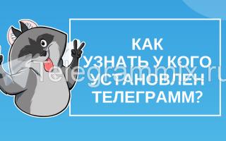 Как я узнаю, у кого из моих контактов установлен Telegram?
