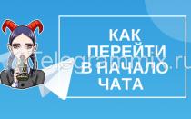 Как перейти в начало канала в Телеграмме