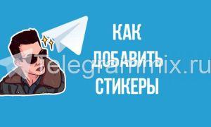 Как добавить стикеры в Телеграмм