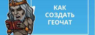 Как создать геочат в Telegram