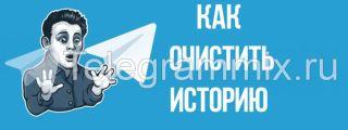 Как очистить историю в Телеграмме