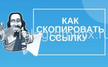 Как скопировать ссылку в Телеграмме