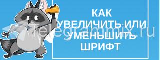 Как увеличить или уменьшить шрифт в Телеграмме