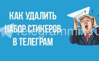 Как удалить набор стикеров в Telegram