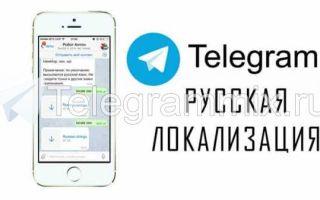 Как сделать Телеграмм на русском языке