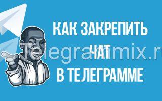 Как закрепить чат в Телеграмме