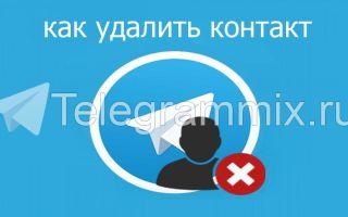 Как удалить контакт из Телеграм
