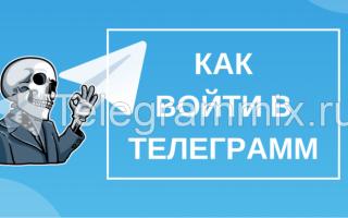 Как войти в Телеграмм