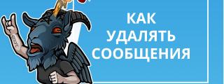Как удалить сообщения у себя и у собеседника в Telegram