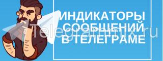 Индикаторы отправки и прочтения сообщений в Телеграмм