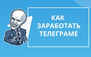 Как заработать в телеграмме без вложений