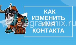 Как переименовать имя контакта в Телеграмме