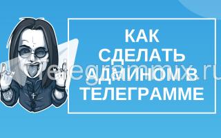 Как сделать админом в Телеграмме