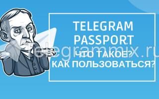Telegram passport: как пользоваться и пройти верификацию