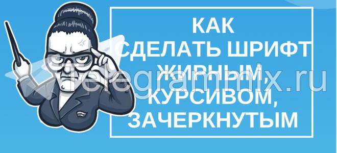 Делаем  шрифт в Телеграмме: жирным, курсивом, зачеркнутым