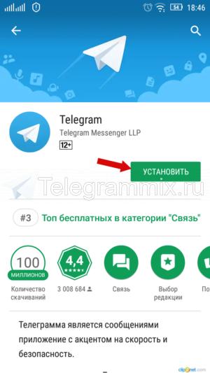 скачиваем Телеграм с Play Маркет