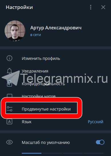 Как сохранить и восстановить переписку в Телеграмме