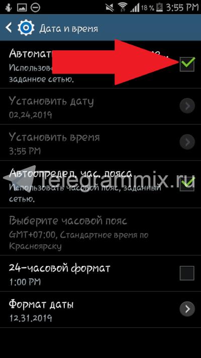 Как настроить время в Телеграмме