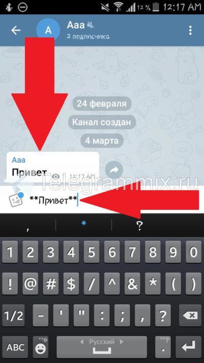 Как выделить текст жирным в телеграмме. Жирный шрифт в Телеграме – как быстро выделить